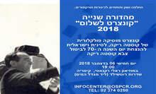 קונצרט לשלום 2018