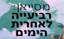 אוליבייה מסייאן: רביעייה לאחרית הימים